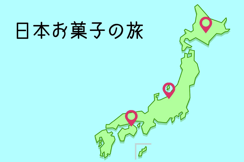 各地で食べた!日本お菓子の旅