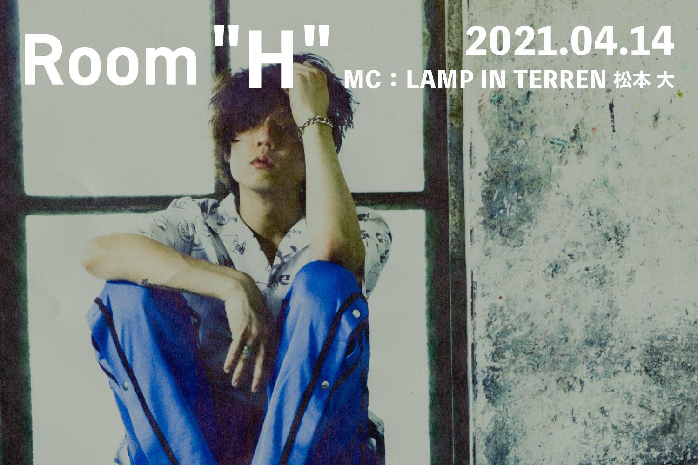 """音楽愛を語る、FM福岡のラジオ番組「Room""""H""""」MC:松本大(LAMP IN TERREN) -2021.04.14-"""