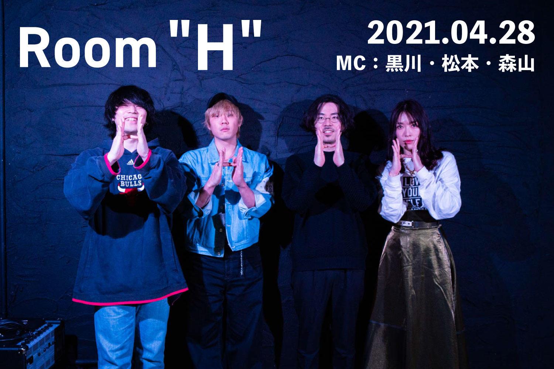 """音楽愛を語る、FM福岡のラジオ番組「Room""""H""""」MC:ユアネス黒川・テレン松本・odol森山 -2021.04.28-"""