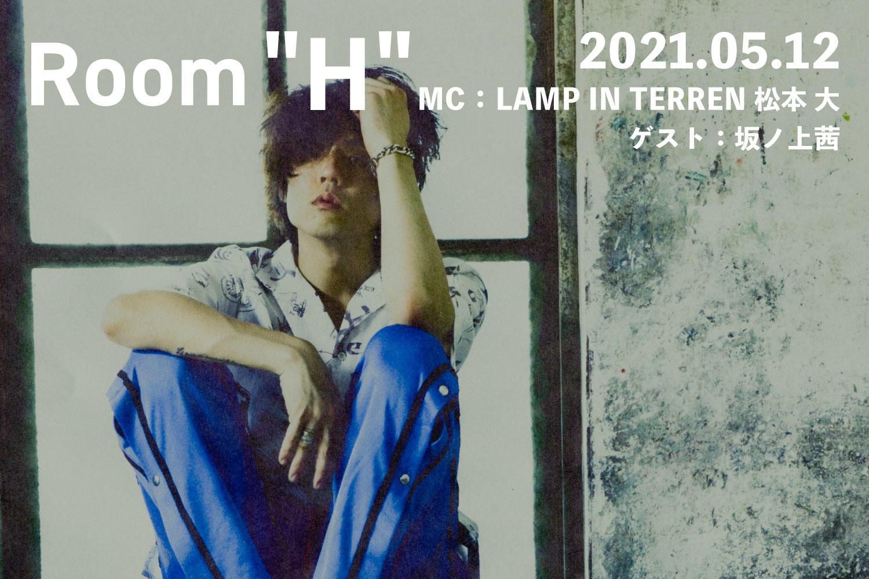 """音楽愛を語る、FM福岡のラジオ番組「Room""""H""""」MC:松本大(LAMP IN TERREN) -2021.05.12-"""