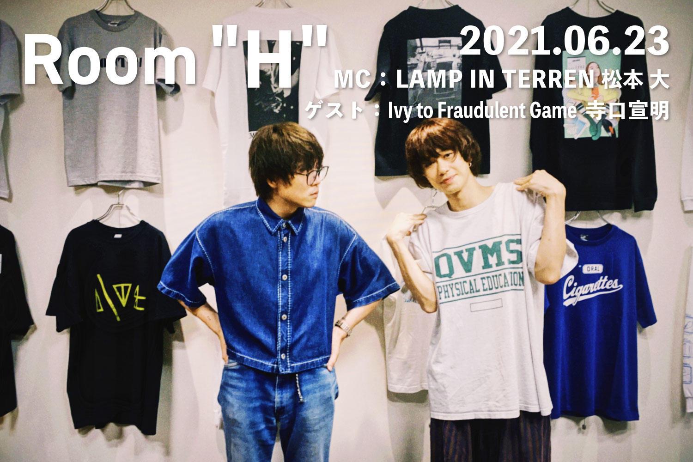 【読むラジオ】MC:松本大(LAMP IN TERREN) ゲストにIvy寺口宣明が登場!「Room H」 -2021.06.23-