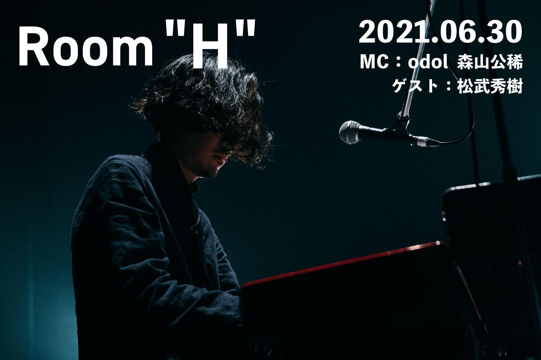 【読むラジオ】MC:森山公稀(odol) シンセサイザープログラマー松武秀樹と音楽を語る「Room H」 -2021.06.30-