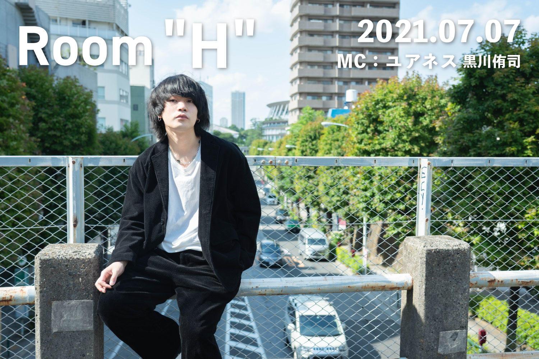 【読むラジオ】MC:黒川侑司(ユアネス) アナログレコードの魅力を語る「Room H」 -2021.07.07-