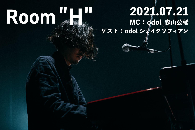 【読むラジオ】MC:森山公稀(odol) メンバーのソフィアンがゲストに登場!「Room H」 -2021.07.21-