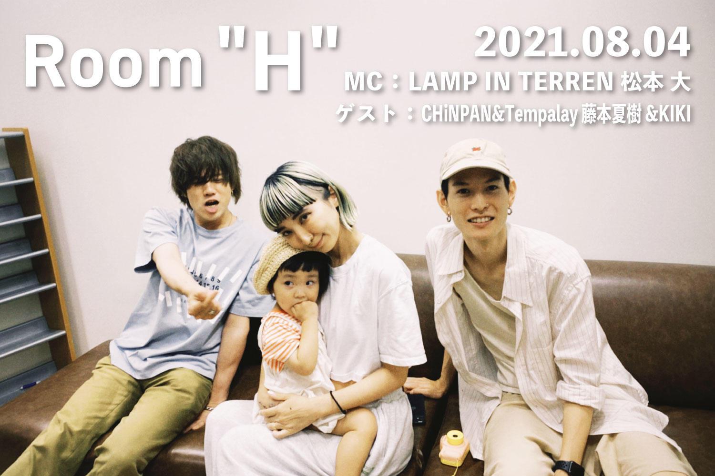 【読むラジオ】MC:松本大(LAMP IN TERREN) CHiNPAN&藤本夏樹 家族がゲスト出演!「Room H」 -2021.08.04-