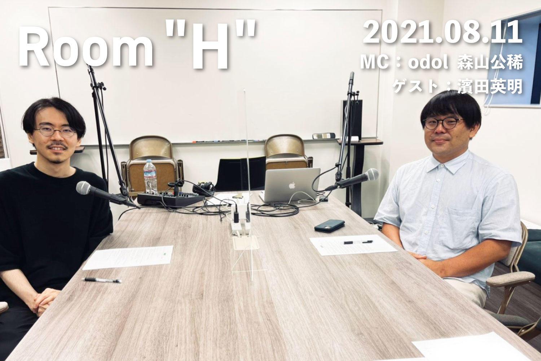 【読むラジオ】MC:森山公稀(odol) 写真家・濱田英明がゲストに登場!「Room H」 -2021.08.11-