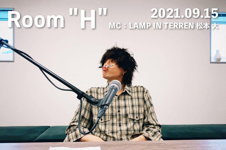 【読むラジオ】MC:松本大(LAMP IN TERREN) 新曲「ニューワールド・ガイダンス」の誕生秘話を語る!「Room H」 -2021.09.15-