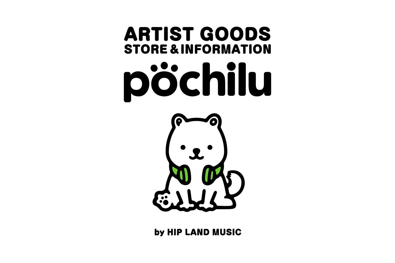 グッドミュージックに寄り添う新しいグッズ通販サイト「pochilu STORE」OPEN!