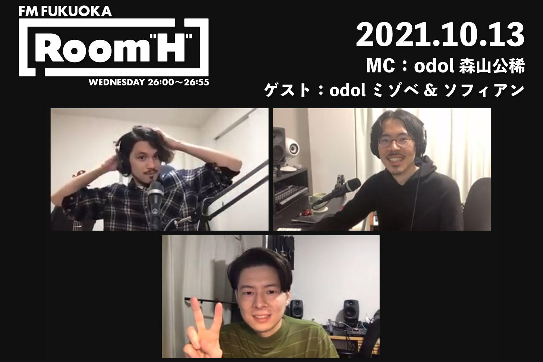 【読むラジオ】MC:森山公稀(odol) メンバー全員集合!「Room H」 -2021.10.13-
