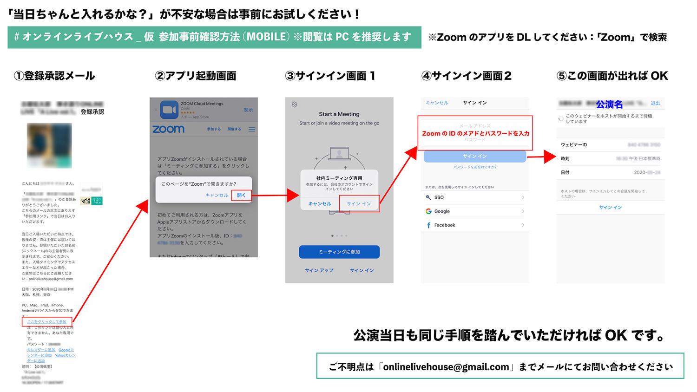 3.<当日入場できるか不安な方>事前入場確認_MOBILE.jpg