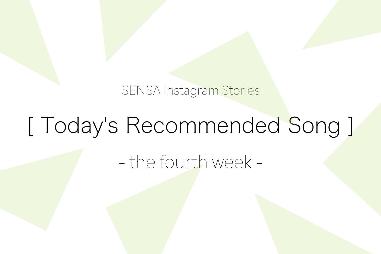 SENSA読者から届いた!Instagramストーリーズ「本日のおすすめソング」-7月 第4週-
