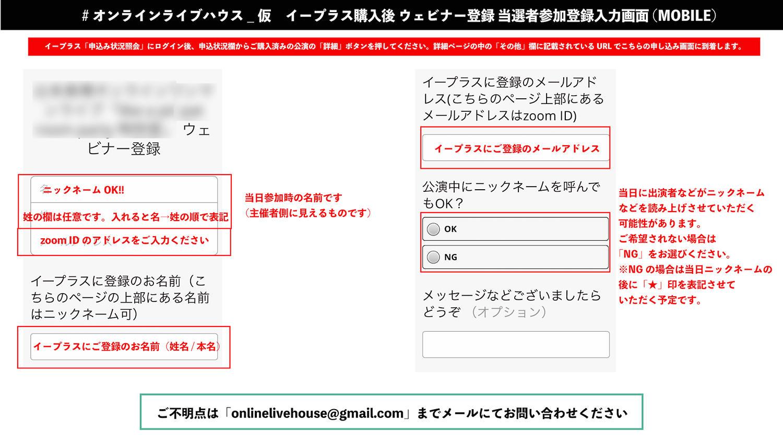 2. イープラス参加登録画面(MOBILE).jpg