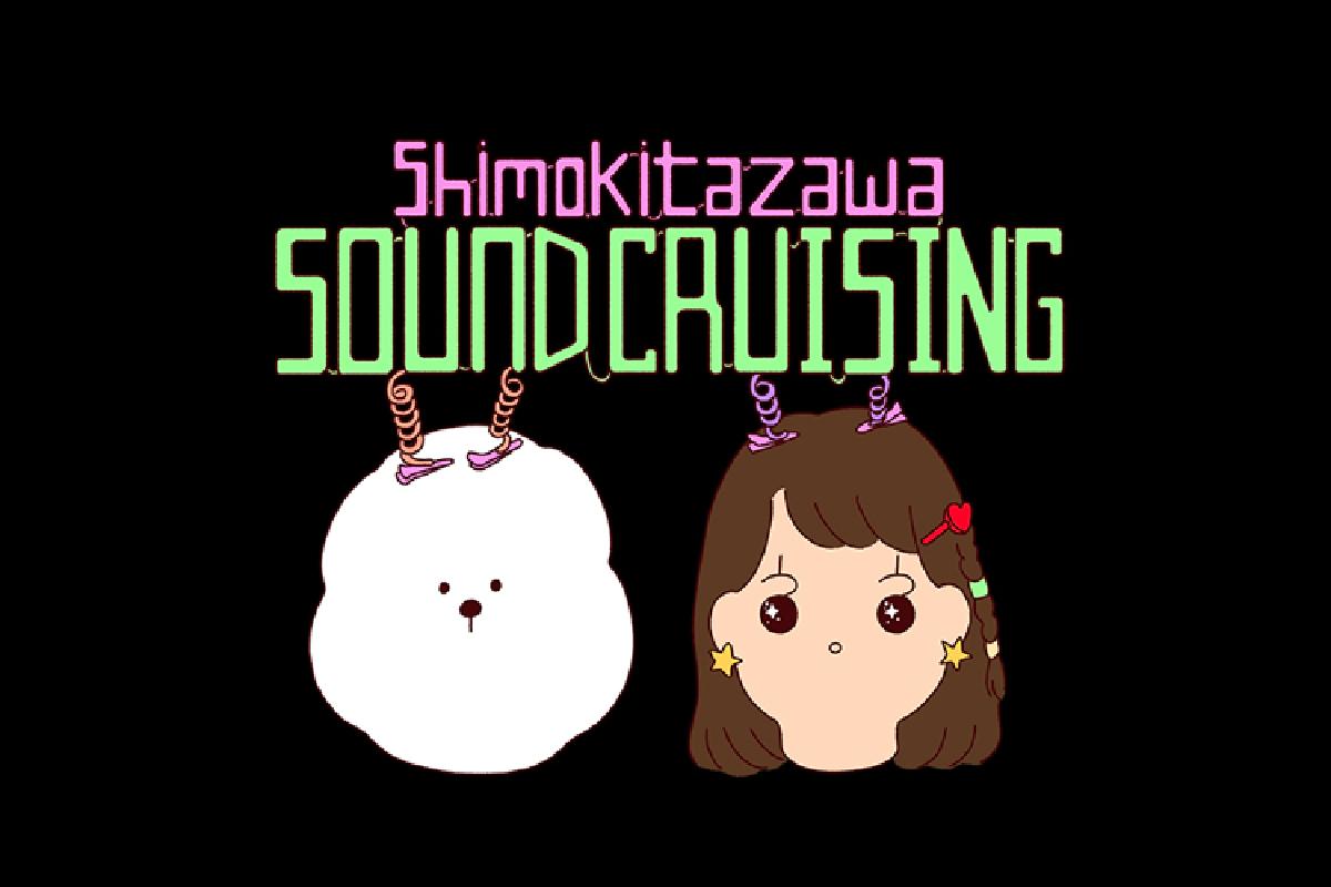今年で8回目!Shimokitazawa SOUND CRUISING 2019、HIP LAND関連出演者はチェックできてる?【予習】