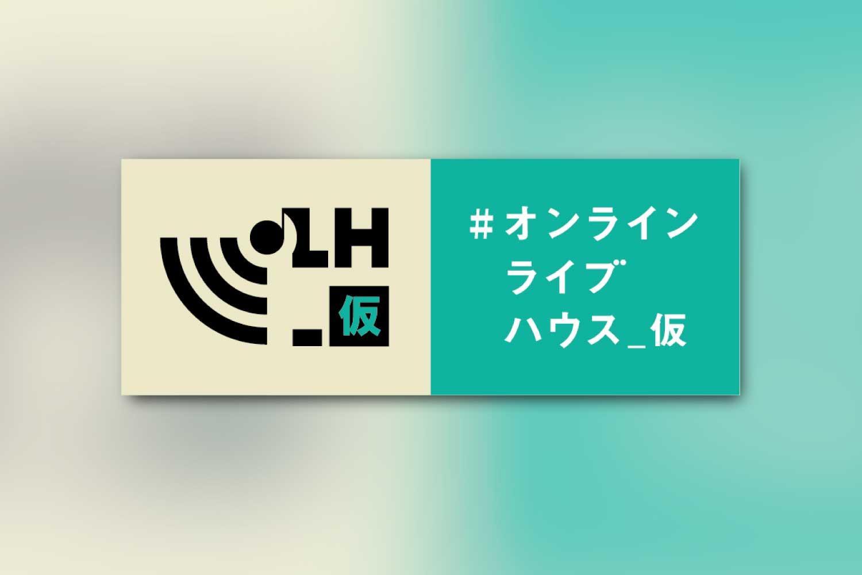 お家でライブハウスの空間を。「#オンラインライブハウス_仮」紹介&DENIMSライブレポ