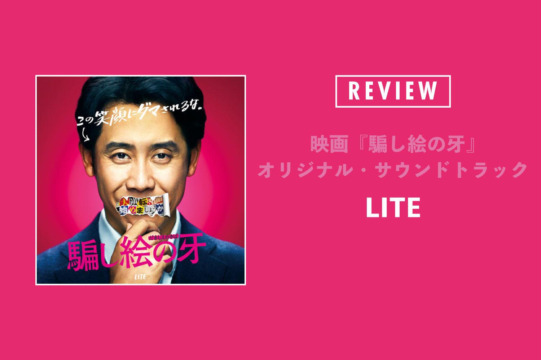 LITE「映画『騙し絵の牙』オリジナル・サウンドトラック」熱烈オファーで実現。世界初の<映画×マスロック>を体感せよ!