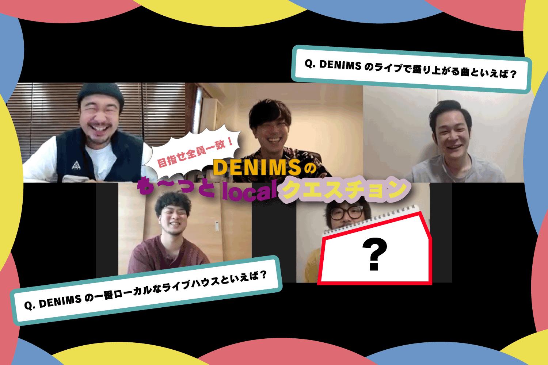 めざせ全員一致!DENIMSのも〜っとlocalクエスチョン【YouTube】