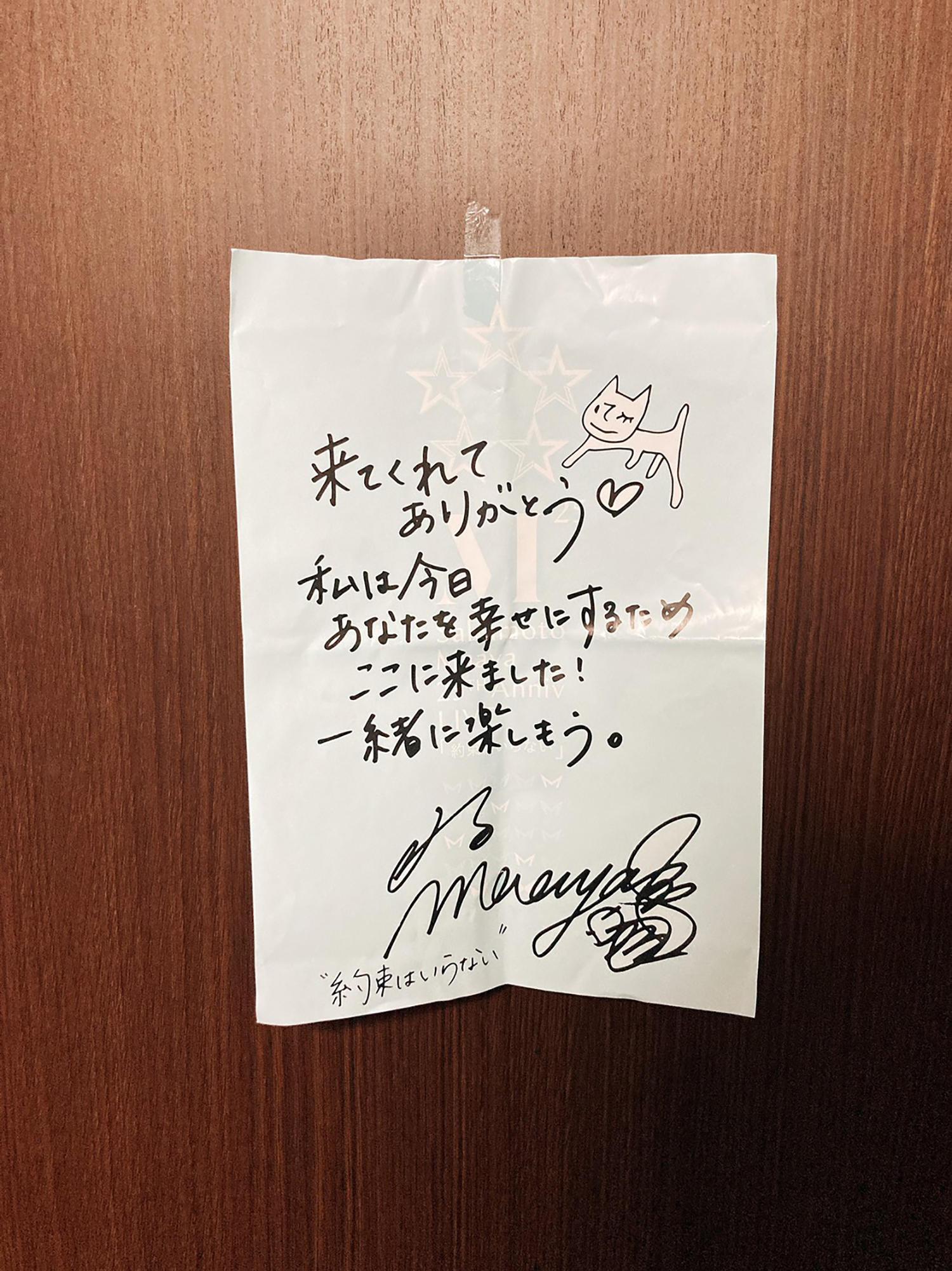 sakamotomaaya_yourness_20210408.jpg