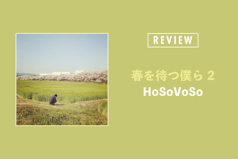 """HoSoVoSo「春を待つ僕ら2」三重県桑名市在住の""""歌の風来坊""""が描く、日々のハイライト"""