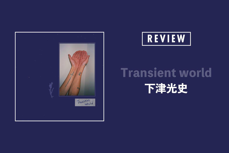 下津光史「Transient world」途方に暮れた世界を慈しむかのような、穏やかで優しい名曲集