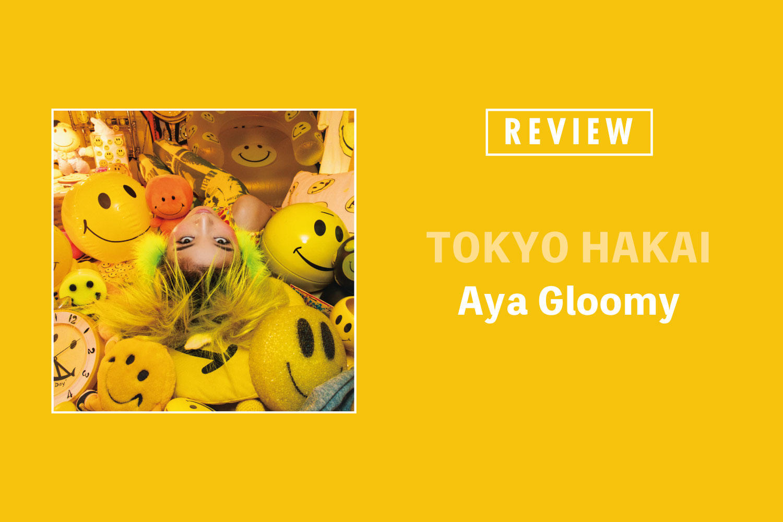 Aya Gloomy「TOKYO HAKAI」破壊されたTOKYOに降り立ったタフガールの物語