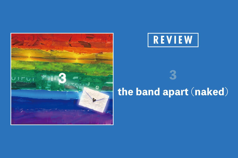the band apart (naked)「3」――the band apart (naked)が見せる、今こそ染みる新たなアコースティック・スタイル