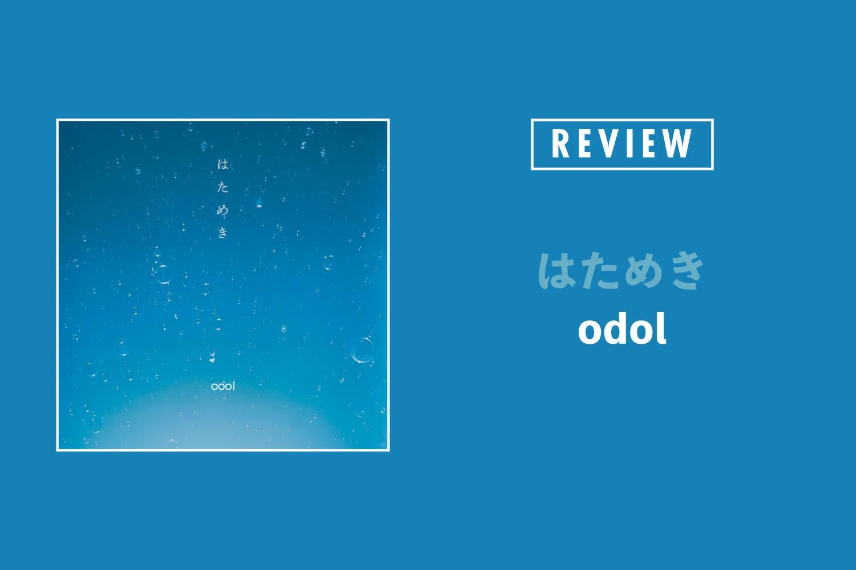 odol「はためき」──生活を掬い上げ、日々に祈りを手渡す音楽