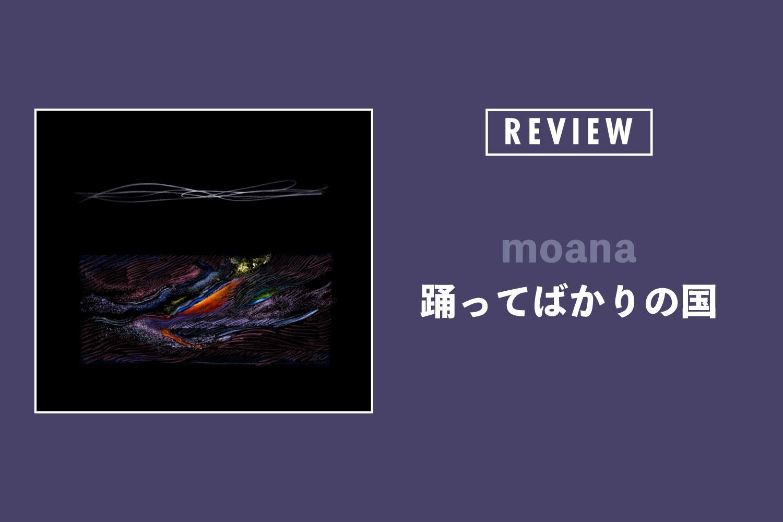 踊ってばかりの国「moana」──頭の中だけでも自由でいるための音楽、2021年版