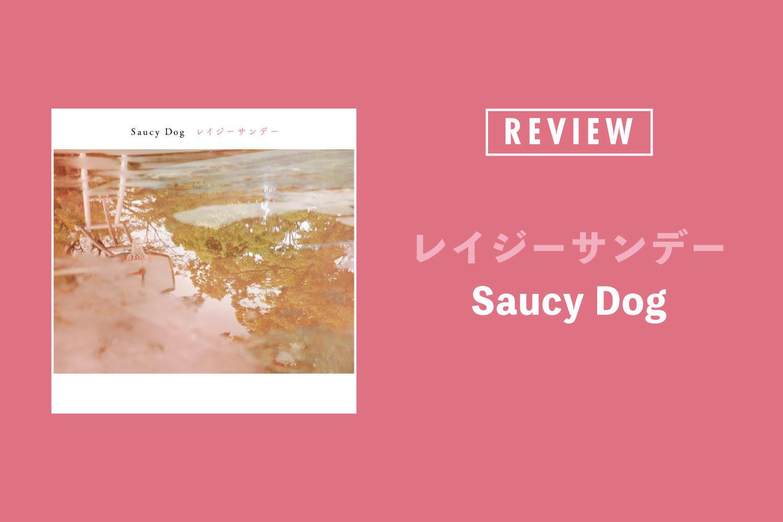 Saucy Dog「レイジーサンデー」──誰もが主人公になりたい時代のリアルを歌い当てる