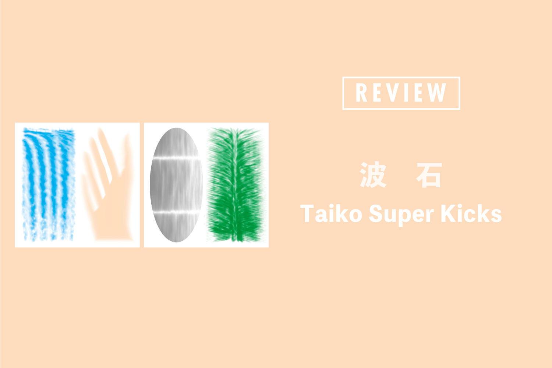 Taiko Super Kicks「波」「石」──Taiko Super Kicksからあなたへ。「波」と「石」に刻まれた「命」の解釈
