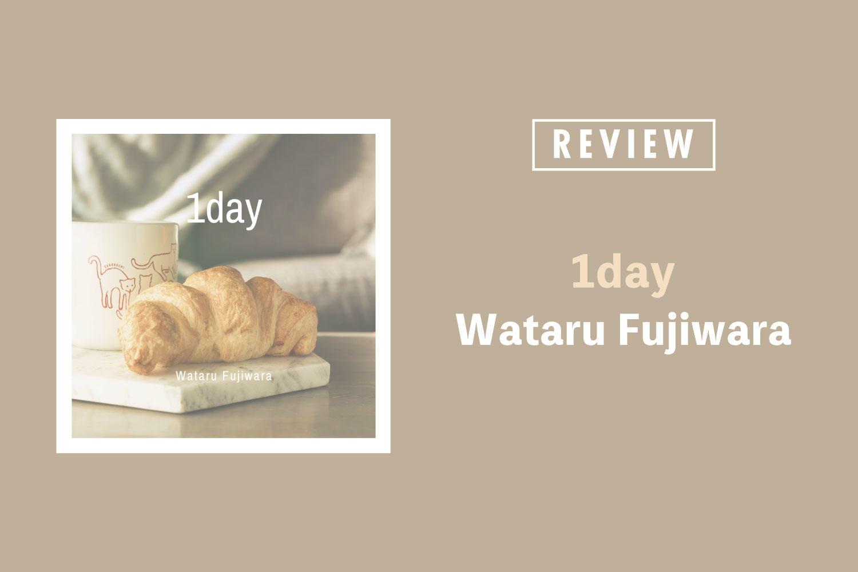 Wataru Fujiwara「1day」──1日の時の流れに沿って描く情感豊かなサウンドスケープ