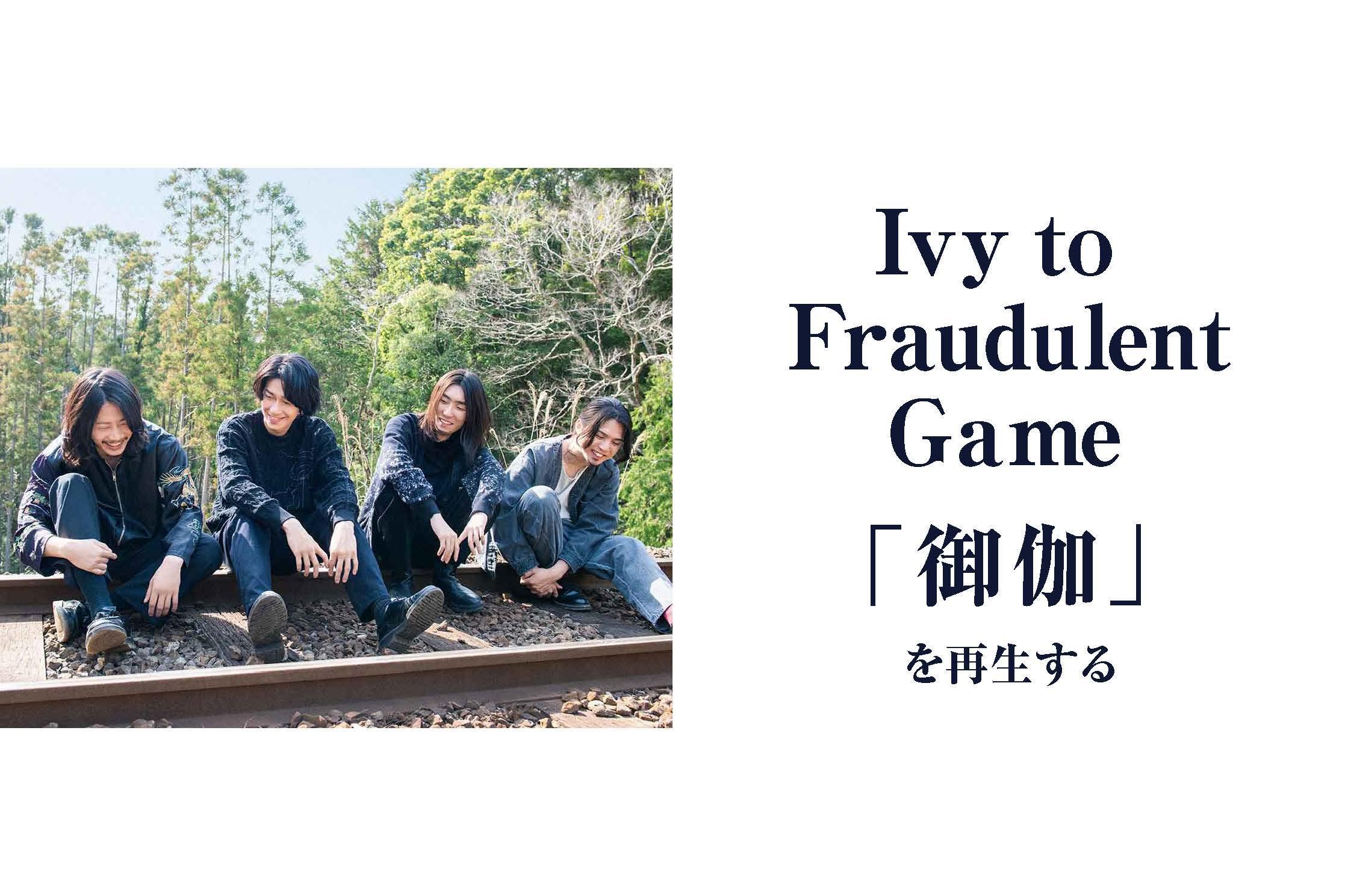 Ivy to Fraudulent Game、「御伽」を再生する