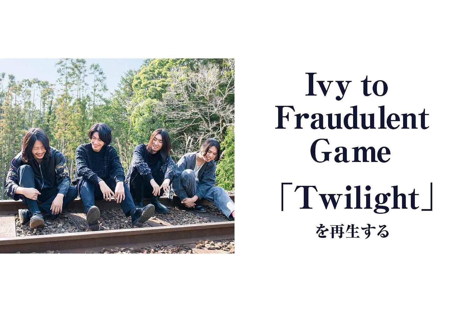 Ivy to Fraudulent Game、「Twilight」を再生する