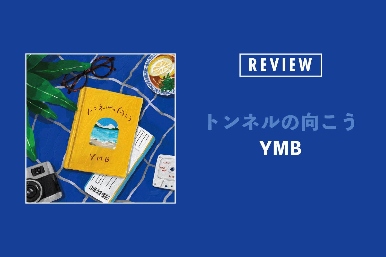 YMB「トンネルの向こう」──日常の憂鬱を優しく拭うソウル・ミュージック