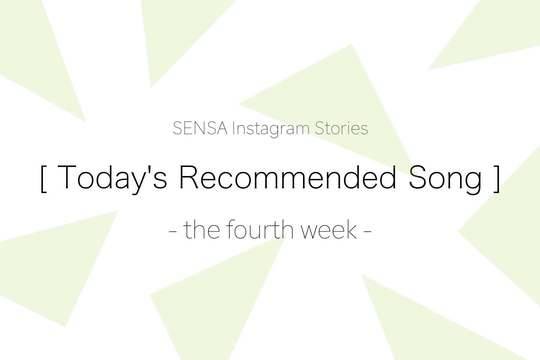 SENSA読者から届いた!Instagramストーリーズ「本日のおすすめソング」-10月 第4週-