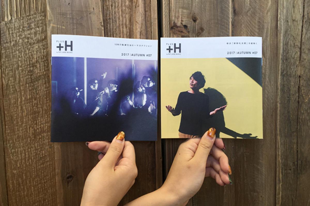冊子「+H」vol.7、完成しました!
