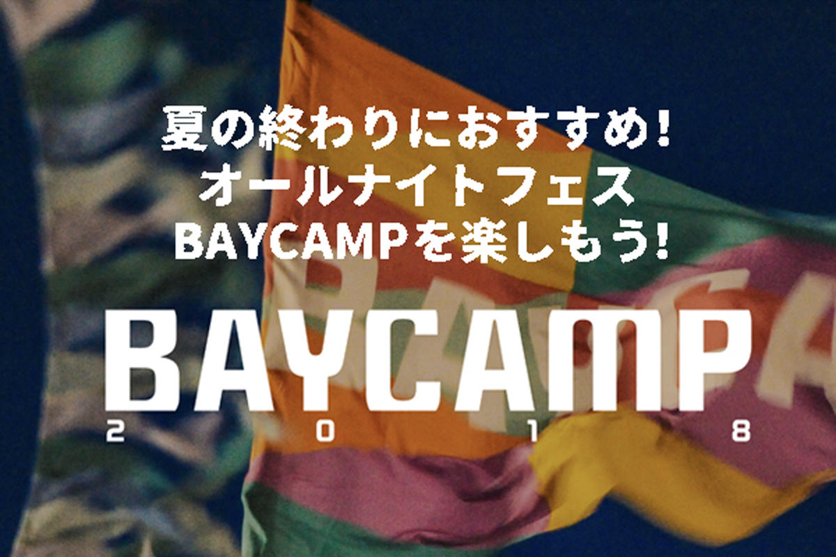 夏の終わりにおすすめ!オールナイトフェスBAYCAMPを楽しもう!