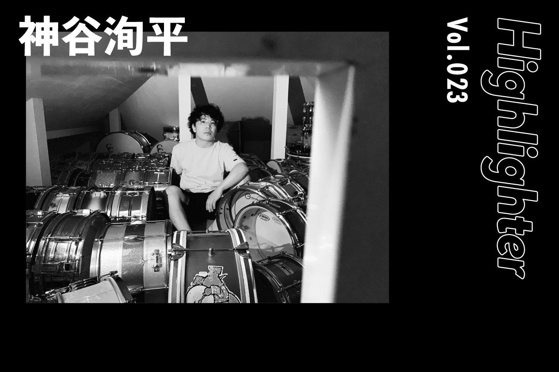 -Highlighter Vol.023-「神谷洵平」