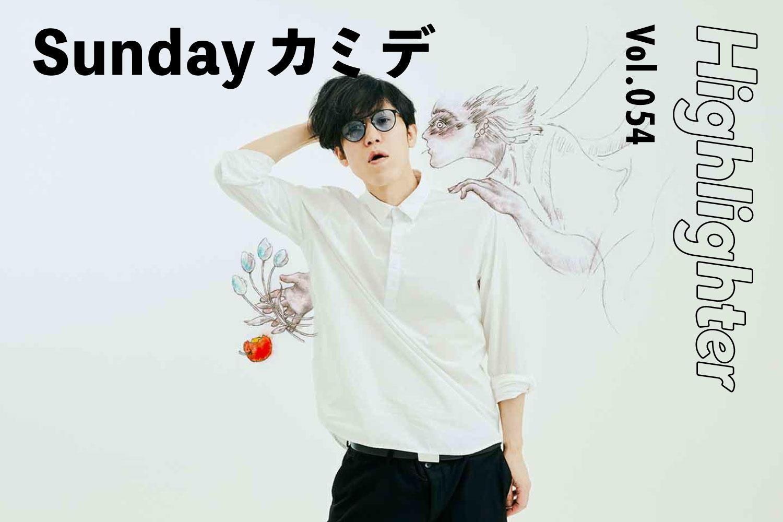 -Highlighter Vol.054-「Sundayカミデ」