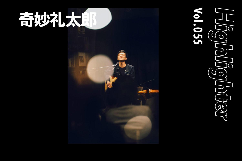 -Highlighter Vol.055-「奇妙礼太郎」