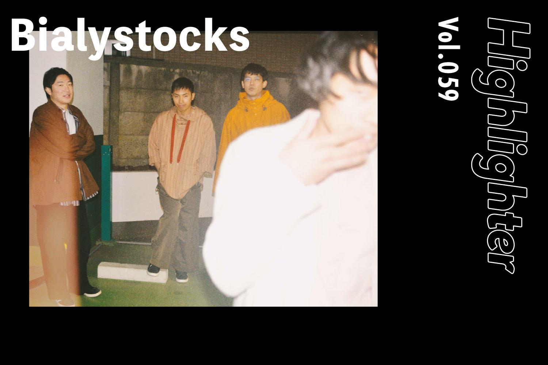 あらゆるカルチャーの交差点「Bialystocks」-Highlighter Vol.059-
