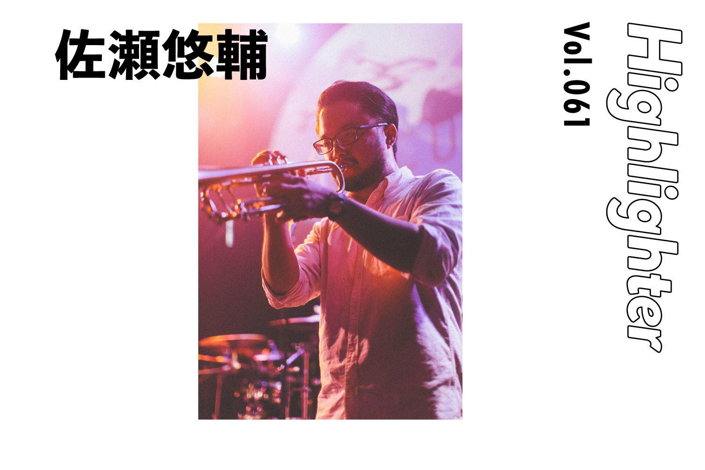 新世代ジャズ・トランぺッター「佐瀬悠輔」-Highlighter Vol.061-