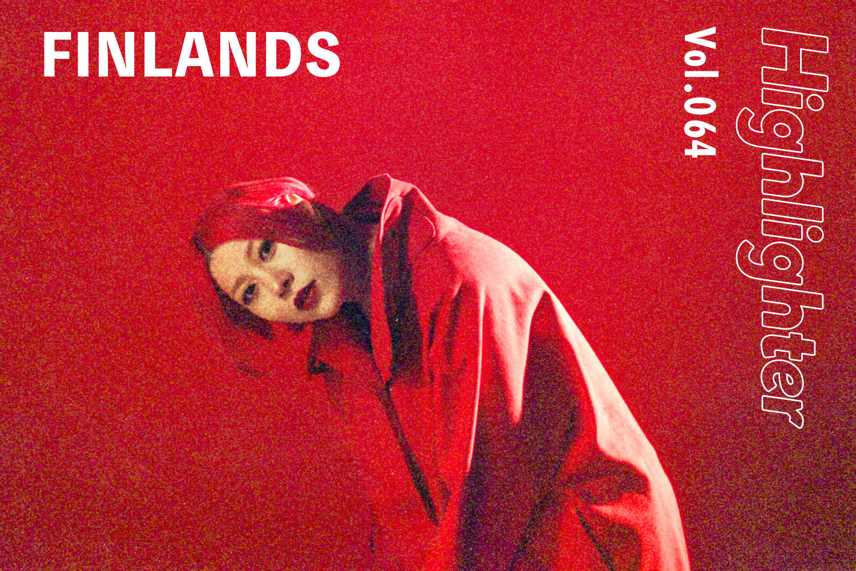 世の中を俯瞰する無垢なまなざし「FINLANDS」-Highlighter Vol.064-