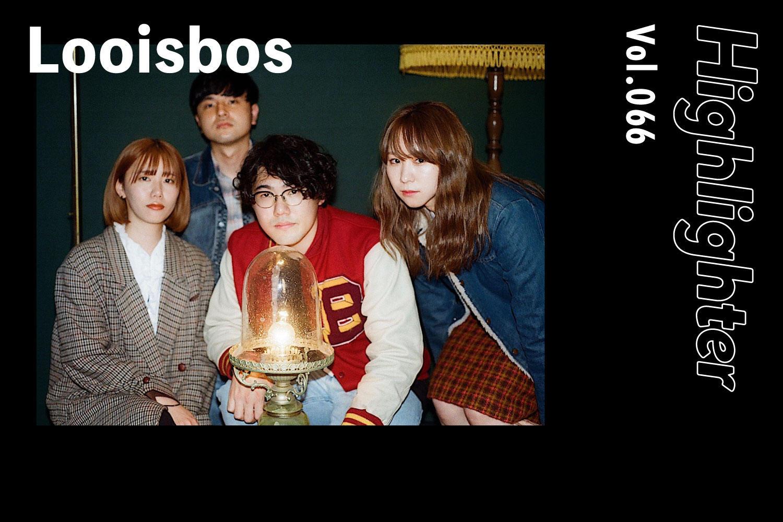 北欧風インディーポップが日常をドラマに「Looisbos」-Highlighter Vol.066-