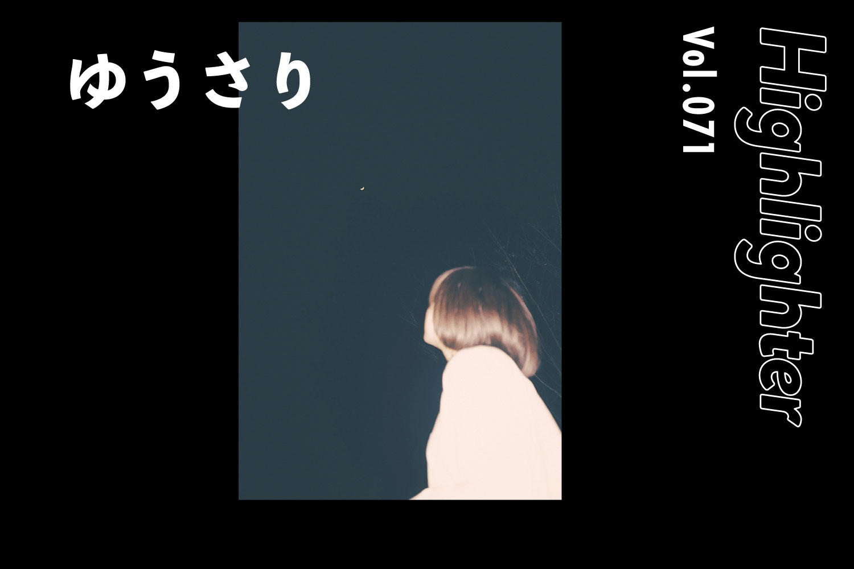 綺麗なものと戯れる「ゆうさり」-Highlighter Vol.071-