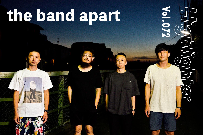 混迷の時代に終わらない夢を「the band apart」-Highlighter Vol.072-