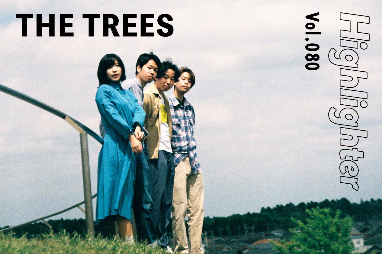 爽やかなギターポップが描く花物語「THE TREES」-Highlighter Vol.080-