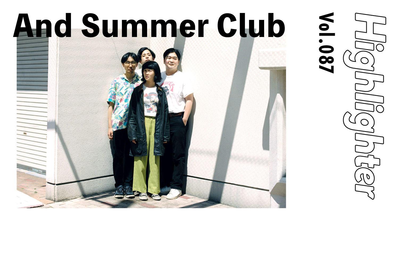 レトロなガレージパンクがめぐる宇宙と恋と「And Summer Club」-Highlighter Vol.087-