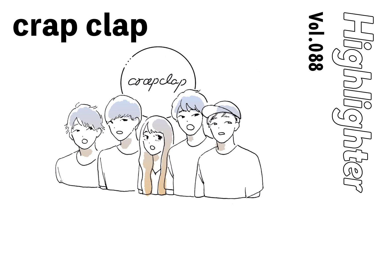"""""""あの夏""""の夢を託す色褪せないポップネス「crap clap」-Highlighter Vol.088-"""