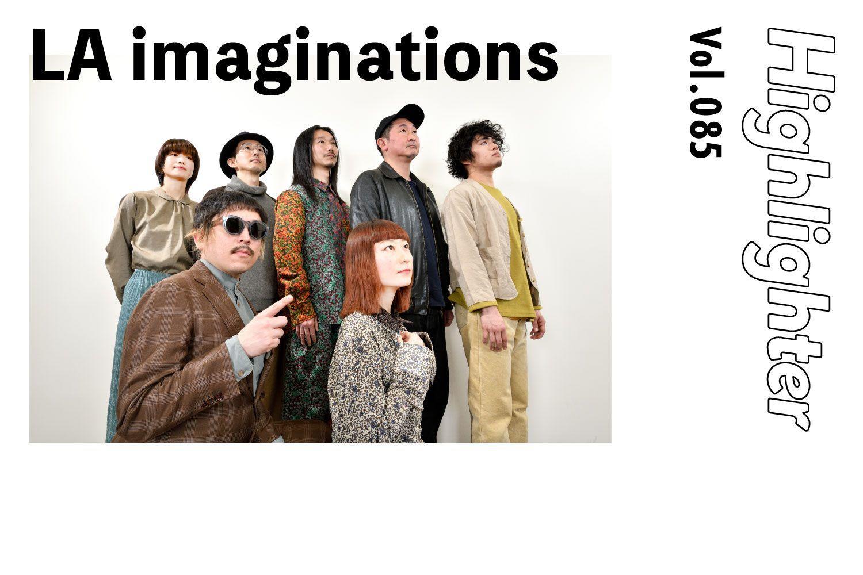 日常の隙間にしたたる酩酊サウンド「LA imaginations」-Highlighter Vol.085-
