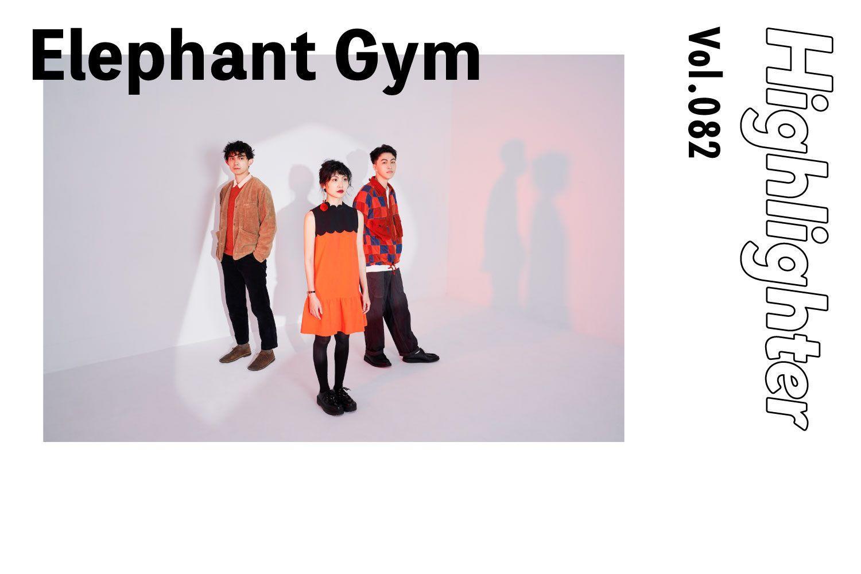 自由な音が国境を越える。台湾発のスリーピース「Elephant Gym」-Highlighter Vol.082-